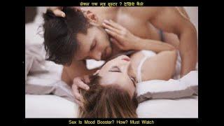 सेक्स एक मूड बूस्टर ? देखिये कैसे | Sex Is Mood Booster? How? Must Watch | By Dr Vijay Dahiplahe