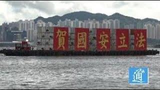 香港維港靚麗一景!百艘漁船巡游慶國安立法