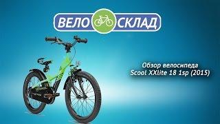 Обзор велосипеда Scool XXlite 18 1sp (2015)