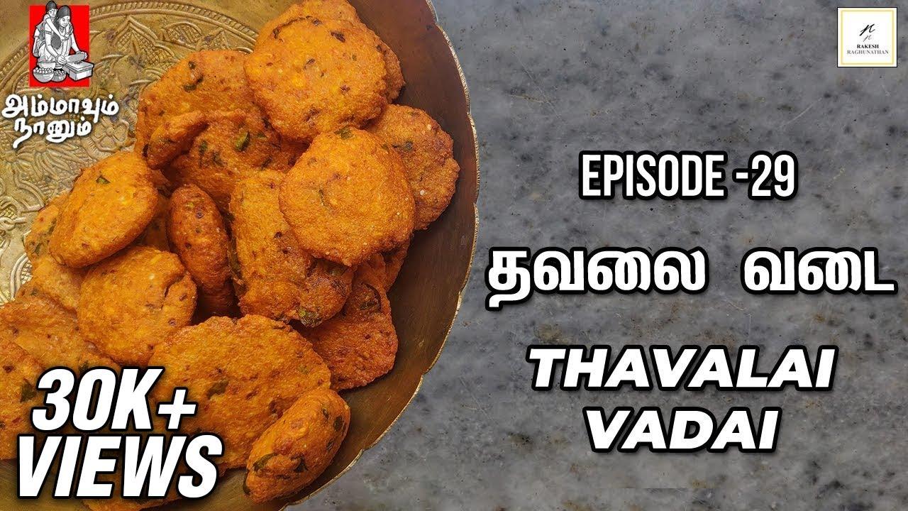 Thavalai Vadai | தவலை வடை | Ammavum Naanum Episode #29 | Rakesh Raghunathan