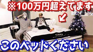 ヒカル、家具屋でとんでもないベッドを購入してしまう… thumbnail