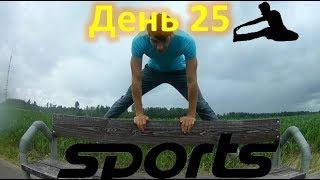 Спорт | #63 Шпагат за 30 дней, день 25!