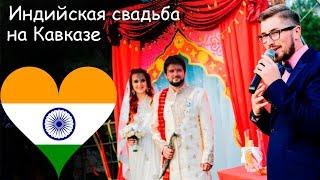Индийская свадьба на Кавказе | Выпуск 22