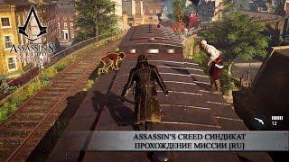 Assassin's Creed Синдикат - Прохождение миссии RU