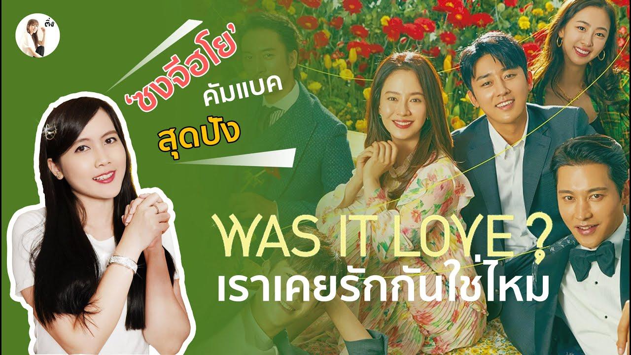 รีวิวซีรีส์ใหม่ของซงจีฮโย Was It love (เราเคยรักกันใช่ไหม?) | ติ่งรีวิว