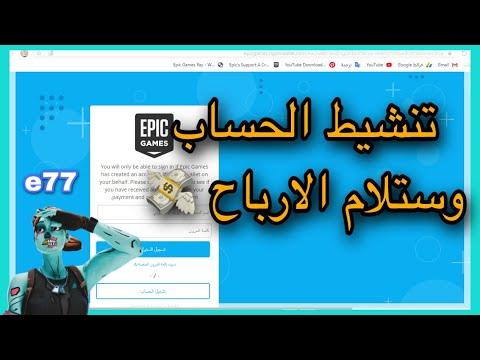 الجزء 2 الضريبة ابيك قيمز طريقة تنشيط حسابك طريقة توثيق حسابك ربط البايبال وستلام الدفعات Youtube