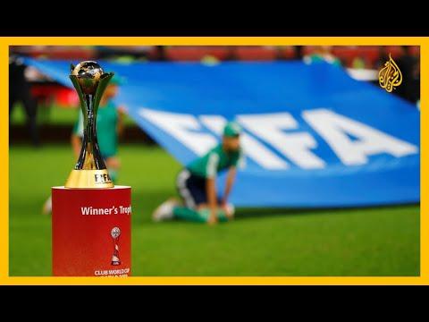 في زمن كورونا.. ماهي شروط حضور المباريات الأخيرة لكأس العالم للأندية؟