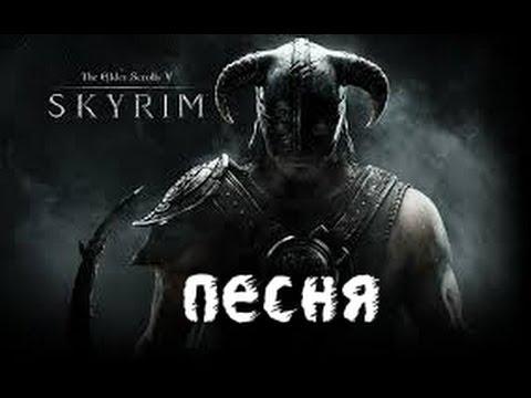 Skyrim - Правильный перевод песни Довакин