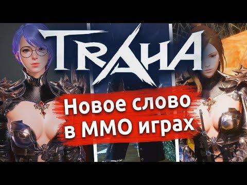 TRAHA - будущее мобильных MMORPG игр и лучшее название для игры в России!