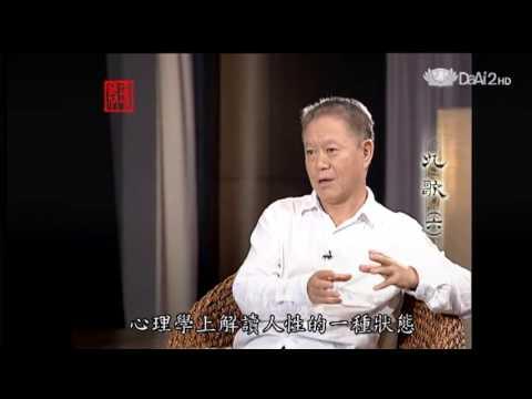 20130925《殷瑗小聚》九歌 (六) (蔣勳) - YouTube