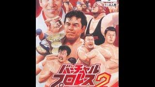 Virtual Pro Wrestling 2 N64 720P HD Playthrough