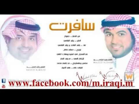 وليد الشامي و راشد الماجد سافرت 2013 روعة