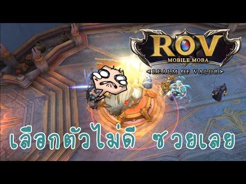 เลือกตัวผิด ซวยสุดๆ - Garena RoV Thailand 5v5 Abyssal Clash Gameplay