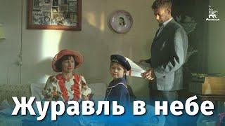 Журавль в небе (мелодрама, реж. Самсон Самсонов, Аркадий Сиренко, 1977 г.)