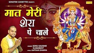 मात मेरी शेरा पे चाले | Maat Meri Shera Pe Chale | Sonu Kaushik | Mata Bhajan | Sonotek Bhakti