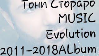 Тони Стораро Еволюция 2011-2018 Toni Storaro music evolution 2011-2018 Album
