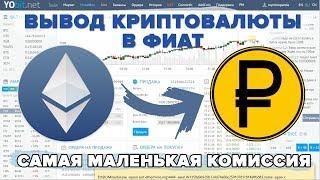Вывод криптовалюты в фиат. Где самая маленькая комиссия? ETH в Яндекс деньги!