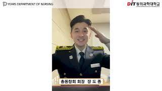 동의과학대학교 간호학과10주년기념영상
