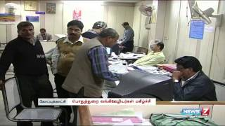Bank holiday on 2nd and 4th Saturdays of every month | India | News7 Tamil |