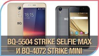 видео Купить смартфон BQ StrikeSelfie Silver (BQS-5050) в ДНР-Маркете: Донецке, Макеевке, Горловке, ДНР