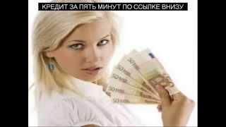 Подать заявку на кредит невыходя из дома