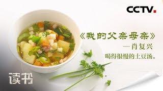 《读书》 20190802 肖复兴 《我的父亲母亲》 喝得很慢的土豆汤| CCTV科教