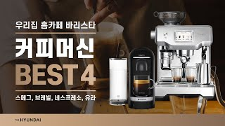 집콕 생활 필수품, 홈카페 커피머신 BEST4☕ 대중적…