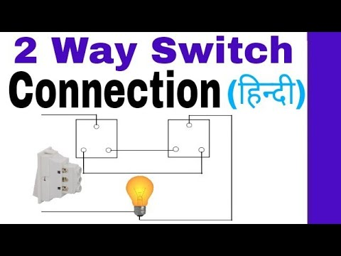 2 Way Switch Connection in Hindi Full Explain About 2 Way Switch