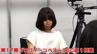 【麻雀】第17期プロクイーンベスト16C卓1回戦