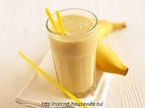Как сделать Банановый коктейль