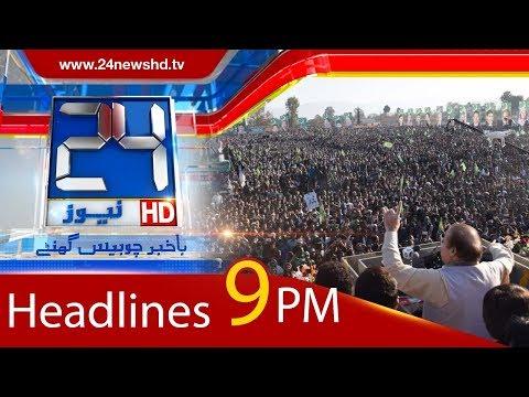 News Headlines | 09:00 PM | 20 January HD | 24 News HD