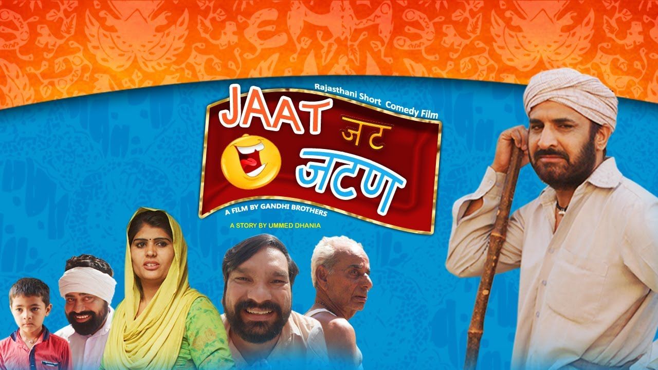JAAT - जट जटण - New Short Comedy Film - Full Movie - PMC COMEDY TV