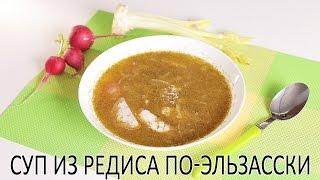 Холодный эльзасский суп из редиса