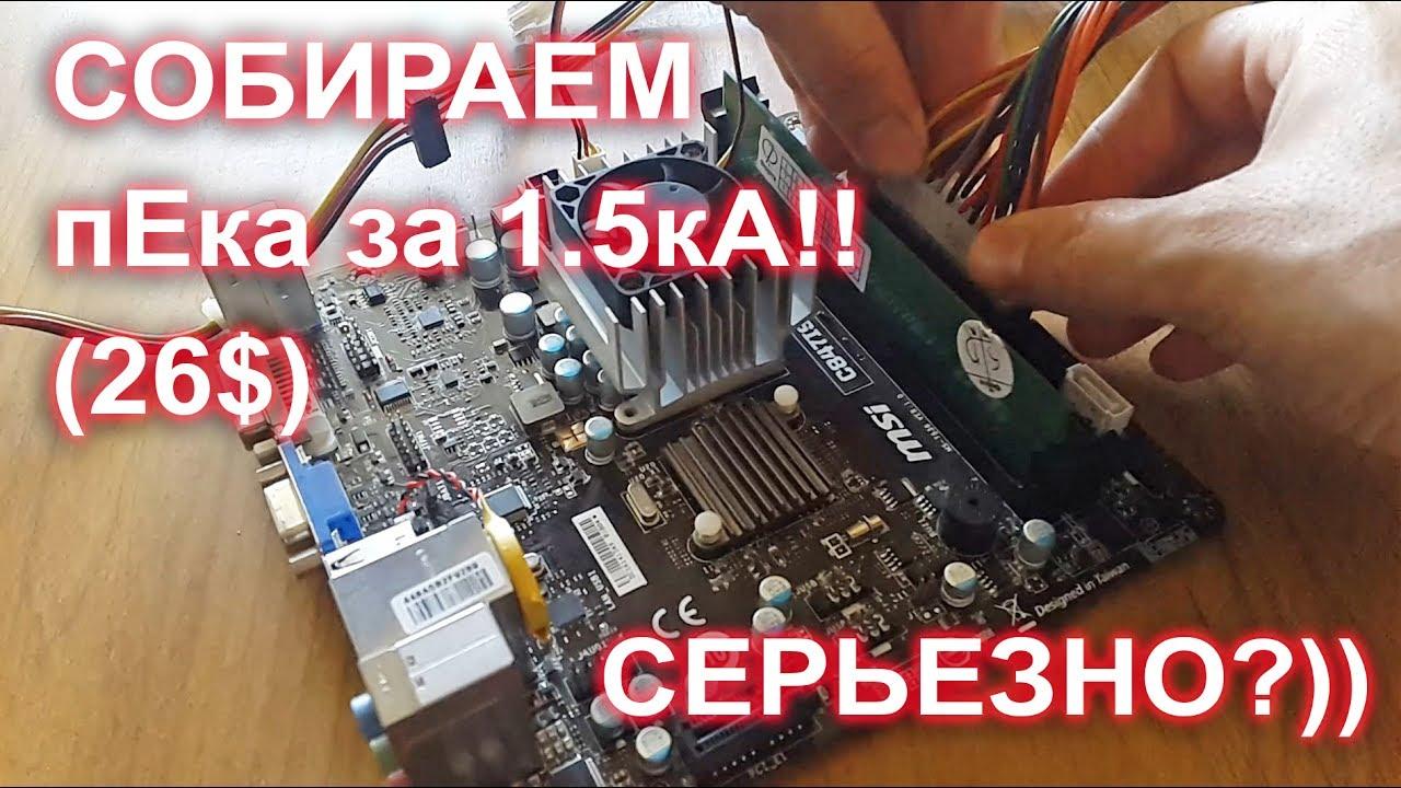 Собираем компьютер за 1500 руб (26$)