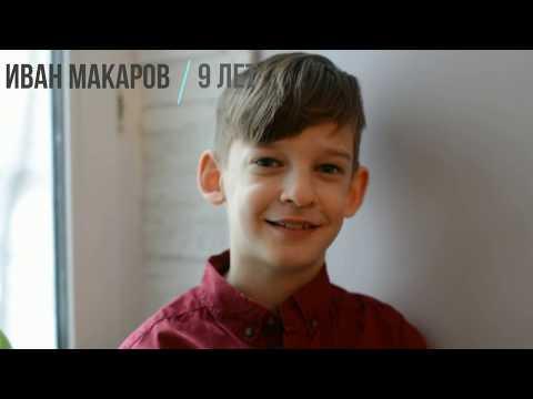Makarov Ivan