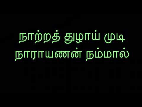 MLV-Thiruppavai-Notru Suvarkkam-Pasuram - 10