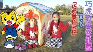 巧虎歡樂餐點屋 現在還有附送雙色彩球哦! 巧連智商店玩具 扮家家酒玩具分享 餐廳遊戲玩具 料理玩具  玩具開箱一起玩玩具Sunny Yummy Kids TOYs thumbnail