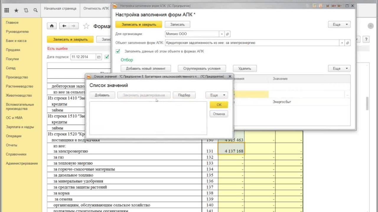 1с отчетность апк обновления покупка 1с как отразить в программе 1с 8 3