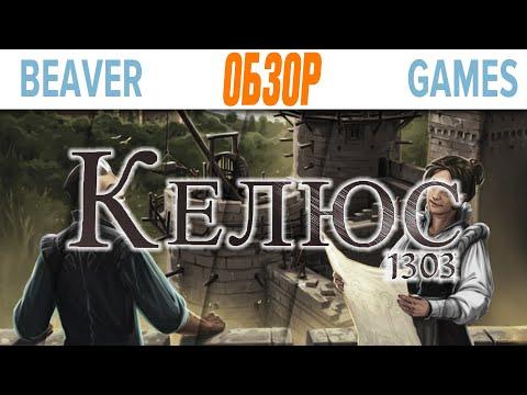 Келюс 1303 Настольная игра Обзор