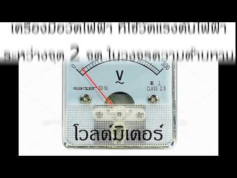 บทที่ 3 พลังงานไฟฟ้า เรื่องวงจรไฟฟ้าเบื้องต้น ม.3