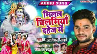 Amit R Yadav (2019) का सबसे सुपरहिट #काँवर गीत - Milal Chilamiya Dahej Me - Bhojpuri New Bolbam Song