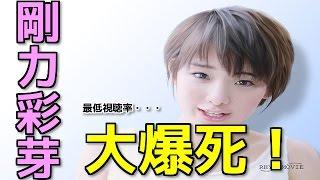 剛力彩芽『レンタルの恋』、1.3%の壮絶爆死! <チャンネル登録お願い...