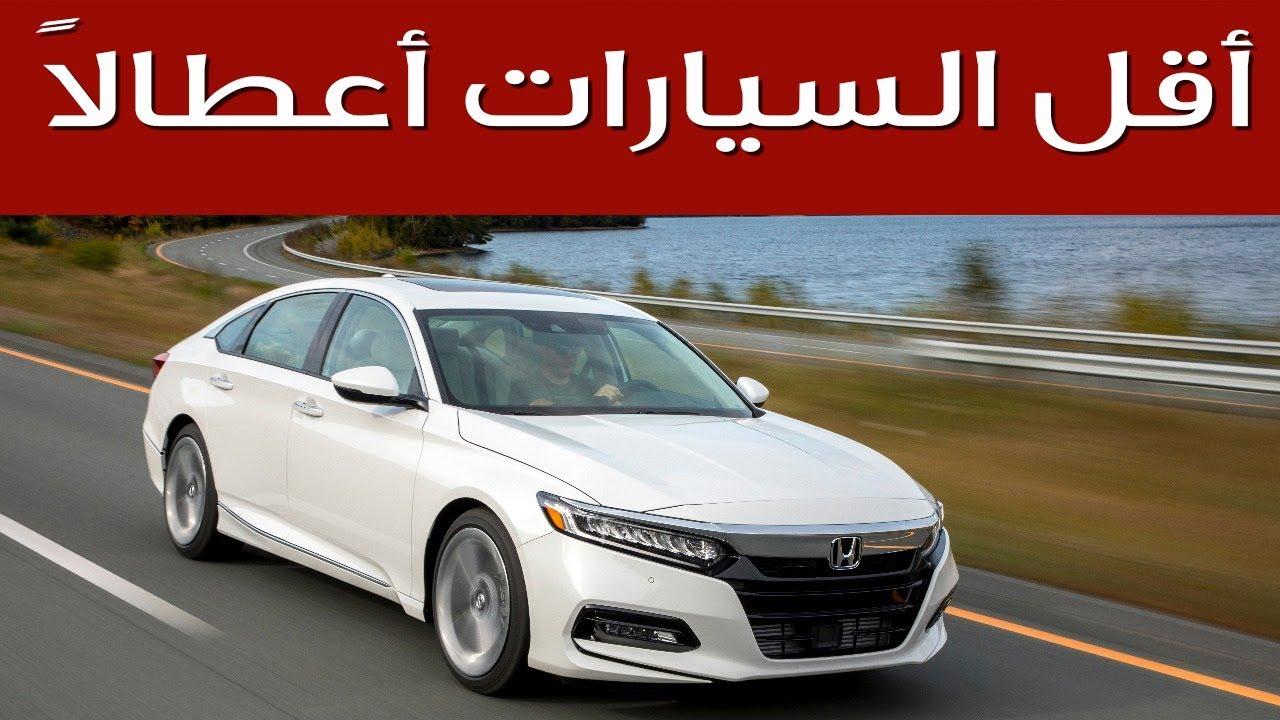 10 Most Reliable Cars أفضل 10 سيارات لا تتعرض لمشاكل | سعودي أوتو
