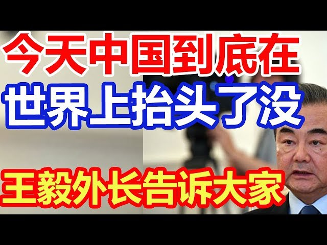 今天,中国到底在世界上抬头了没,王毅外长告诉大家
