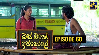 Bus Eke Iskole Episode 60 ll බස් එකේ ඉස්කෝලේ  ll 19th April 2021 Thumbnail