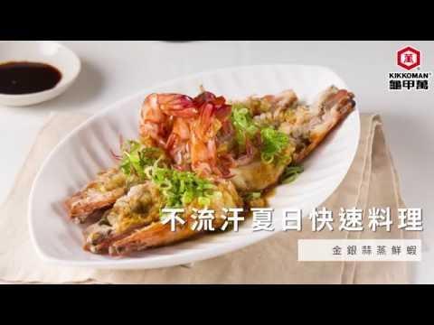 【龜甲萬】金銀蒜蒸鮮蝦,不流汗夏日快速料理