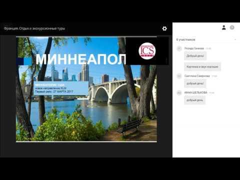 Вебинар по направлению Франция: отдых и экскурсионные туры