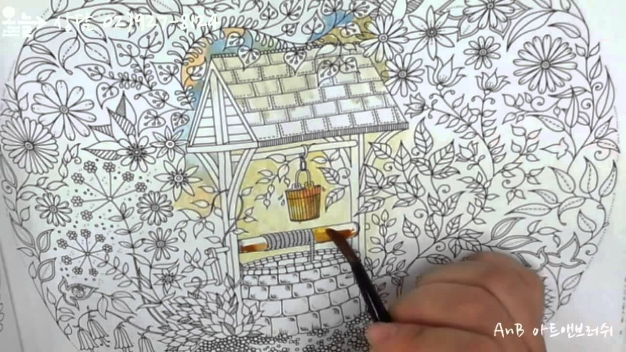 어른들을 위한 색칠공부 비밀의정원 색칠하기 Youtube