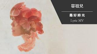 容祖兒 Joey Yung 《最好時光》[Lyric MV]