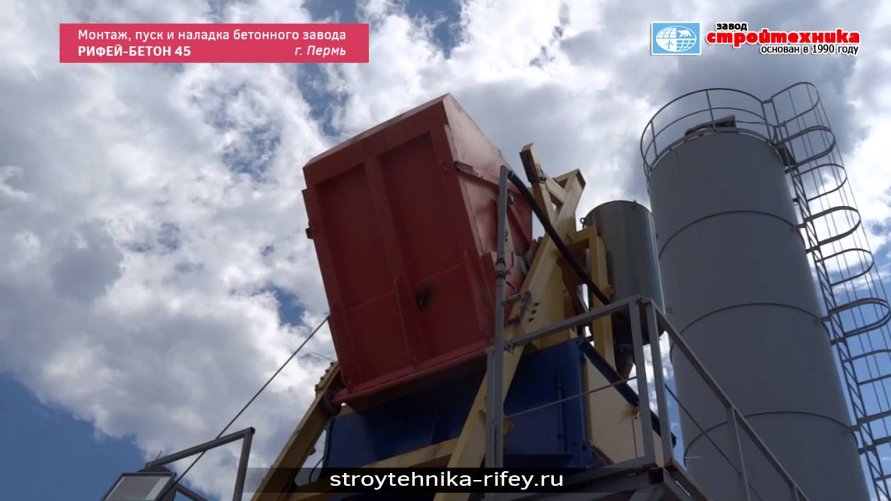 Бетонный завод СТРОЙТЕХНИКА Рифей-Бетон-45